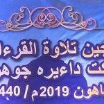 Tilawah Al-quran dan Berzanji Peringkat Daerah Johor Bahru Tahun 2019